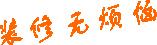 必威体育备用网站,装修家居一站式解决