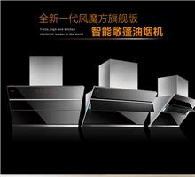 方太厨电CXW-200-JQ01T厨房吸油烟机抽油烟机包邮