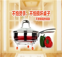 韩雅橱柜  不锈钢厨房创意隔热锅垫锅架