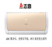 志高空调挂机,型号:KFR-35GW/143+N2A,ABC