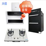 大信 厨电三件套 近吸式油烟机+节能环保炉灶+消毒柜