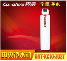 canature奔泰净水器家用 非直饮机自来水过滤器