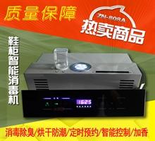 柳为ZN-808A智能消毒机(专业配套消毒鞋柜和消毒衣柜)