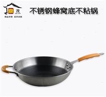 三层钢锅蜂窝