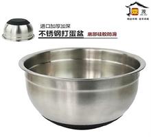 特厚不锈钢打蛋盆沙拉盆搅拌碗烘焙碗硅胶底 韩式碗果盘