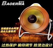 宝尔玛取暖器暖风机室内加热器FG9-T7-B小太阳取暖器