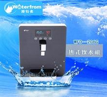 澳特弗超薄智能即热式饮水机开水机速热管线机WFD-206G