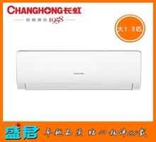 长虹空调大1.5匹一级能效变频挂机