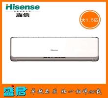 海信大1.5匹变频冷暖电辅挂机空调