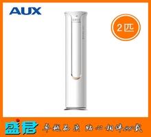 奥克斯2匹冷暖定频柜机空调