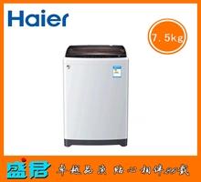 海尔7.5公斤波轮洗衣机