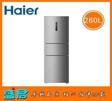 海尔冰箱260WDBD