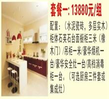 13880元/组 花梨木橱柜门,电器套餐
