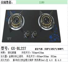 枚子家用嵌入式燃气灶GX-BL227