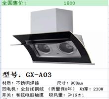 枚子油烟机GX-A03