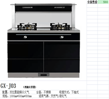 枚子集成灶 GX-JCO2