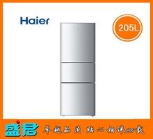 海尔205升三门冰箱BCD-205STPH
