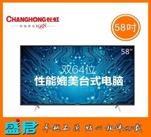 长虹58英寸双64位4K电视 58U1
